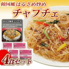 おかず飯店シリーズ☆牛肉と野菜を加え甘辛く炒めた韓国風のはるさめの炒め物です。韓国風はる...