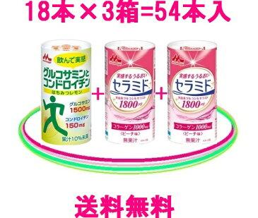 森永乳業 = 送料無料 = お得なセット グルコサミン&コンドロイチン = 1箱+コラーゲン配合の潤うセラミド = 2箱1箱(125ml×18本入)×3箱=54本入ドリンクのセラミドとグルコサミンは森永!森永乳業はカロリーひかえめ♪
