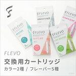 FLEVO(フレヴォ)交換用カートリッジ(5個入り)【電子タバコスタイル/VAPE/ベイプ/ニコチン0/タール0】