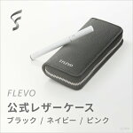 FLEVO(フレヴォ)公式レザーケース[電子タバコスタイル/VAPE/ベイプ]