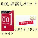 サガミオリジナル002コンドーム20個入