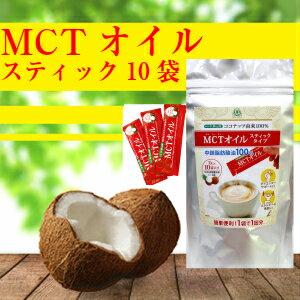 【送料無料】仙台勝山館MCTオイルスティックタイプ7g×10包