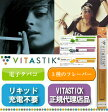 【即納・送料無料】VITASTIK(ビタスティック)選べる3色 12時までの注文で当日メール便発送
