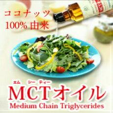 【送料無料】仙台勝山館MCTオイル360g×2本12時までの注文で当日発送