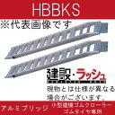【長谷川工業】アルミブリッジ HBBKS 小型建機 ゴムクローラー・ゴムタイヤ専用 全長3000x有効幅300(mm) 最大積載2.2t/セット(2本) ツメタイプ [HBBKS-300-30-2.2A] アルミブリッジ 歩み板 ラダー アルミラダー メーカー直送だから安心