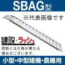 【昭和ブリッジ販売】SBAG型 アルミブリッジ (セーフベロタイプ) 有効長3000×有効幅40(mm) 最大積載3.0t/セット(2本) [SBAG-300-40-3.0] アルミブリッジ 歩み板 ラダー アルミラダー メーカー直送だから安心