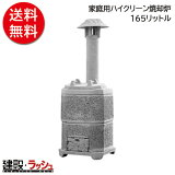 【送料無料】 家庭用ハイクリーン焼却炉 山水籠(さんすいろう) [SR165] 焼却炉 ボイラー 火山岩 焚き火 完全燃焼
