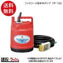 【鶴見製作所 ツルミポンプ】 ファミリー小型水中ポンプ [FP-10S]