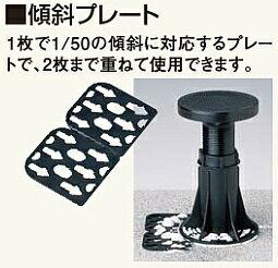 フクビ マルチポスト専用【傾斜プレート】1入