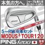 【ピン公認フィッター対応ポイント10倍】ピンゴルフi200アイアン5I〜PW(6本セット)NSPROモーダス3ツアー120【日本仕様】(左用・レフト・レフティーあり)pingTOUR120