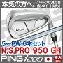【ピン公認フィッター対応ポイント10倍】ピンゴルフi200アイアン5I〜PW(6本セット)NSPRO950GH【日本仕様】(左用・レフト・レフティーあり)pingTOUR105
