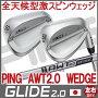 【ピン公認フィッター対応】PINGピンゴルフGLIDE2.0グライド2.0ウェッジピンAWT2.0WEDGEウェッジ専用スチールシャフト※左用(レフティー)あり【日本仕様】pingピンウェッジスピン