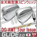 【ピン公認フィッター対応 ポイント10倍】PING ピン ゴルフ GLIDE 2.0グライド 2.0 ウェッジ ダイナミックゴールド AMT ツアーイシュー DG AMT TOUR ISSUE※左用 レフティー【日本仕様】ping ウェッジ スピン