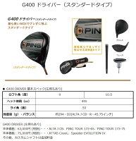 G400標準ヘッド