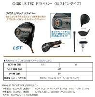 G400LSTヘッド