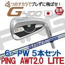 【ピン公認フィッター対応 ポイント10倍】PING ピン ゴルフG400 アイアン純正 AWT 2.0 LITE スチール6I〜PW(5本セット)(左用・レフト・レフティーあり)ping g400 ironジー400【日本仕様】