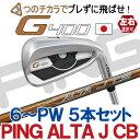 【ピン公認フィッター対応 ポイント10倍】PING ピン ゴルフG400 アイアンG400標準シャフト ALTA J CB カーボン6I〜PW(5本セット)(左用・レフト・レフティーあり)ping g400 ironジー400【日本仕様】