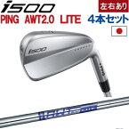ポイント10倍 PING 販売実績NO.1 ping I500 アイアン ピン ゴルフ i500 iron7I〜PW(4本セット)PING 純正 AWT 2.0 LITE スチール(左用・レフト・レフティーあり)ピン アイ500 アイアン 日本仕様