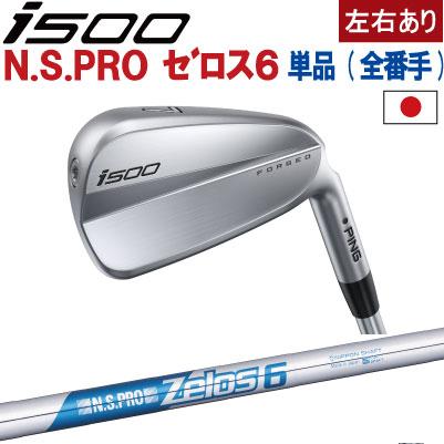 メンズクラブ, アイアン 10 PING NO.1 ping I500 i500 iron N.S.PRO ZELO 66( 500