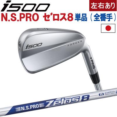 メンズクラブ, アイアン 10 PING NO.1 ping I500 i500 iron N.S.PRO ZELO 88( 500