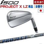 ポイント10倍 PING 販売実績NO.1 ping I500 アイアン ピン ゴルフ i500 iron単品 全番手選択可能 PROJECT X LZプロジェクト エックスLZ(左用・レフト・レフティーあり)ピン アイ500 アイアン 日本仕様