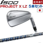 ポイント10倍 PING 販売実績NO.1 ping I500 アイアン ピン ゴルフ i500 iron6I〜PW(5本セット)PROJECT X LZプロジェクト エックスLZ(左用・レフト・レフティーあり)ピン アイ500 アイアン 日本仕様