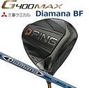 ポイント10倍 PING 販売実績NO.1 ピン G400 MAX ドライバー G400 マックス Diamana BF三菱レイヨン ディアマナBF ジー400 日本仕様 (左用・レフティーあり)
