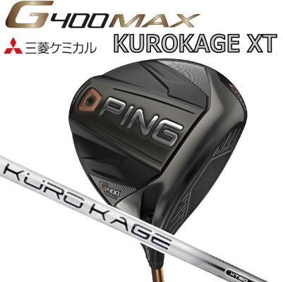 ポイント10倍 PING 販売実績NO.1 ピン G400 MAX ドライバー   G400 マックス KURO KAGE XT 三菱レイヨン クロカゲXT ジー400 日本仕様 (左用・レフティーあり)