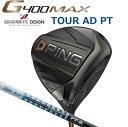 ポイント10倍 PING 販売実績NO.1 ピン G400 MAX ドライバー G400 マックス Tour AD PT グラファイトデザイン ツアーAD PTジー400 日本仕様 (左用・レフティーあり)