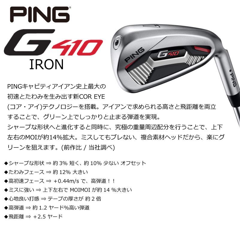 ポイント10倍 PING 販売実績NO.1 PING GOLF ピン G410 アイアンNS PRO MODUS3TOUR 120 モーダス120 7I~PW(4本セット)(左用・レフト・レフティーあり)ping g410 ironジー410 日本仕様