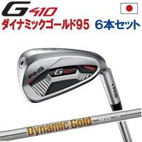 PINGピンゴルフG410アイアンダイナミックゴールド95DG95スチール5I〜PW(6本セット)(左用・レフト・レフティーあり)pingg410ironジー410【日本仕様】