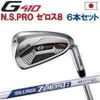 PINGピンゴルフG410アイアンN.S.PROZELO8ゼロス85I〜PW(6本セット)(左用・レフト・レフティーあり)pingg410ironジー410【日本仕様】