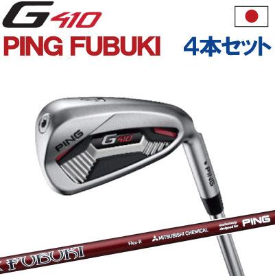 ポイント10倍 PING 販売実績NO.1 PING GOLF ピン G410 アイアンピン純正カーボンシャフト フブキ PING FUBUKI 7I~PW(4本セット)(左用・レフト・レフティーあり)ping g410 ironジー410 日本仕様
