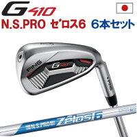 PINGピンゴルフG410アイアンNSPROZELO6ゼロス65I〜PW(6本セット)(左用・レフト・レフティーあり)pingg410ironジー410【日本仕様】
