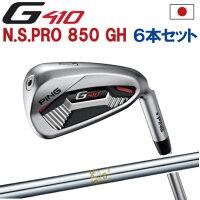 PINGピンゴルフG410アイアンNSPRO850GH5I〜PW(6本セット)(左用・レフト・レフティーあり)pingg410ironジー410【日本仕様】