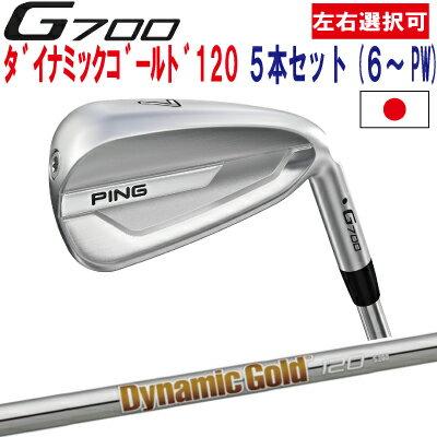 ポイント10倍 PING 販売実績NO.1 PING ピン ゴルフG700 アイアン5本セット(6I~PW)ダイナミックゴールド 120 DG 120 スチール(左用・レフト・レフティーあり)ping g700 ironジー700 日本仕様