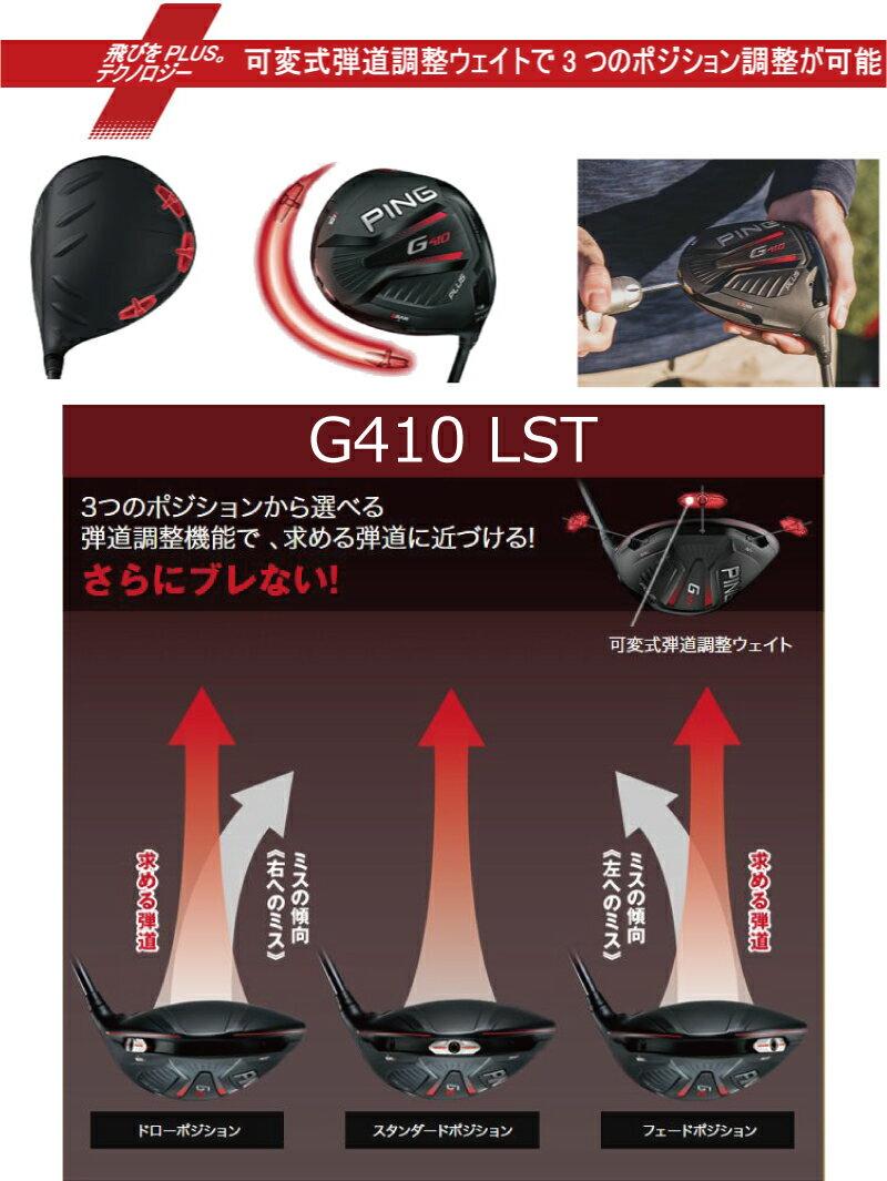 ポイント10倍 PING 販売実績NO.1 PING GOLF ピン G410 LST ドライバー G410 LSTec Tour AD XC グラファイトデザイン ツアーAD XC  ジー410 日本仕様 右用 左用 レフティー ヘッドカバー レンチ付き2019年モデル G410標準 G410 SFT 右利き 左利き