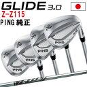 ポイント10倍 PING 販売実績NO.1 PING ピン ゴルフ GLIDE 3.0 グライド 3.0 ウェッジ メーカー純正シャフトZ-Z115 ウェッジ専用シャフト 右用 左用(レフティー)あり 日本仕様 ゴルフクラブ 右利き 左利き 2019年モデルの商品画像