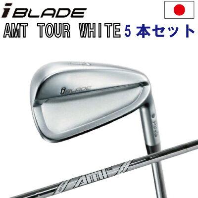 ポイント10倍 PING 販売実績NO.1  日本仕様 PING ピン ゴルフI BLADE アイアンAMT TOUR WHITE ツアーホワイト6I~PW(5本セット)(左用・レフト・レフティーあり)ping ironアイブレード