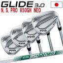 ポイント10倍 PING 販売実績NO.1 PING ピン ゴルフ GLIDE 3.0 グライド 3.0 ウェッジ N.S.PRO 950GH NEO ネオ右用 左用(レフティー)あり 日本仕様 ゴルフクラブ 右利き 左利きの商品画像