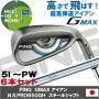 【ピン公認フィッターが対応】ポイント10倍ピンゴルフGMAXアイアン5I〜PW(6本セット)NS950GHスチール【日本仕様】(左用・レフト・レフティーあり)pingジーマックスアイアン