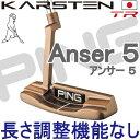 【ピン公認フィッター対応 ポイント10倍】PING ピン【KARSTEN TR PUTTER】アンサー5 パター(Anser 5)カーステン trトゥルーロールパター【日本純正品】長さ指定【日本仕様】ping ゴルフ