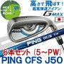 【ピン公認フィッターが対応ポイント10倍】ピンゴルフGMAXアイアン5I〜PW(6本セット)CFSJ50ピンオリジナルカーボン【日本仕様】(左用・レフト・レフティーあり)pingジーマックスアイアン