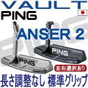 【ピン公認フィッター対応 ポイント10倍】PING ピン ゴルフ パター【VAULT PUTT...