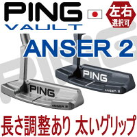 【ピン公認フィッターが対応ポイント10倍】PINGピンゴルフパター【VAULTPUTTER】アンサー2(Anser2)ヴォルトパター太いグリップ仕様【日本純正品】長さ調整付きモデルpingブォルトパター