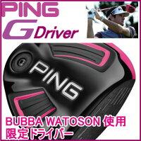 【ピン公認フィッターが対応ポイント10倍】PINGピンゴルフ限定GドライバーBUBBAWATSON使用ドライバー純正シャフトALTAシャフト(右用)【日本仕様】pingピンクバッバワトソン