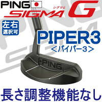 【ピン公認フィッター対応ポイント10倍】PINGピンゴルフパター【SIGMAGPUTTER】PIPER3パイパー3シグマGtr長さ調整機能なし【日本純正品】長さ指定pingパター