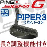 【ピン公認フィッター対応ポイント10倍】PINGピンゴルフパター【SIGMAGPUTTER】パイパー3パター(PIPER3)シグマGtr長さ調整機能付き【日本純正品】pingパター
