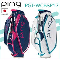 【がんばるべ岩手】【PING】ピンゴルフPGJ-WCBSP17レディースキャディバッグカートバッグ【2017最新モデル】【日本正規品】