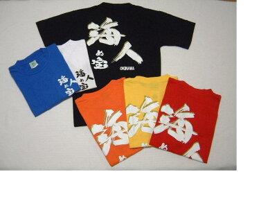 海人(うみんちゅ)宝Tシャツ